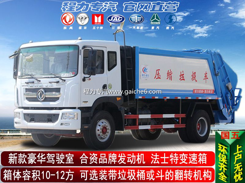 (10-12方热卖款)东风多利卡D9压缩垃圾车
