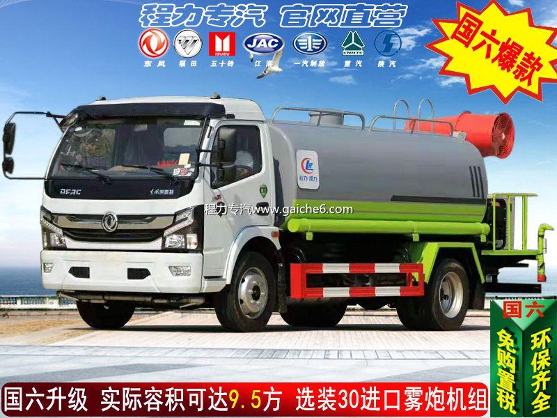 (国六9.5方)喷雾洒水车