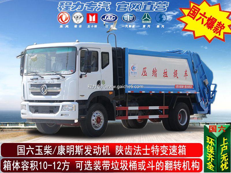 (国六10-12方热卖款)东风多利卡D9压缩垃圾车