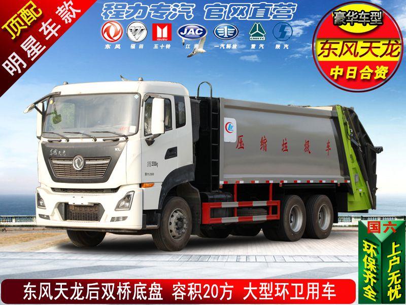 (国六东风天龙)压缩垃圾车